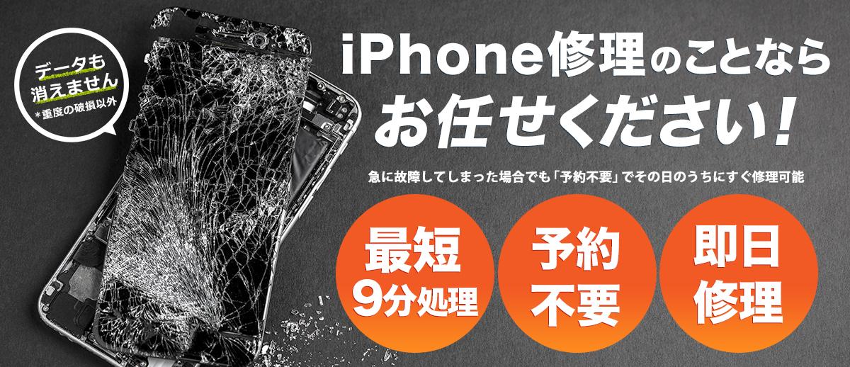 iPhone修理専門店 あいくる