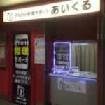 中川コロナ店
