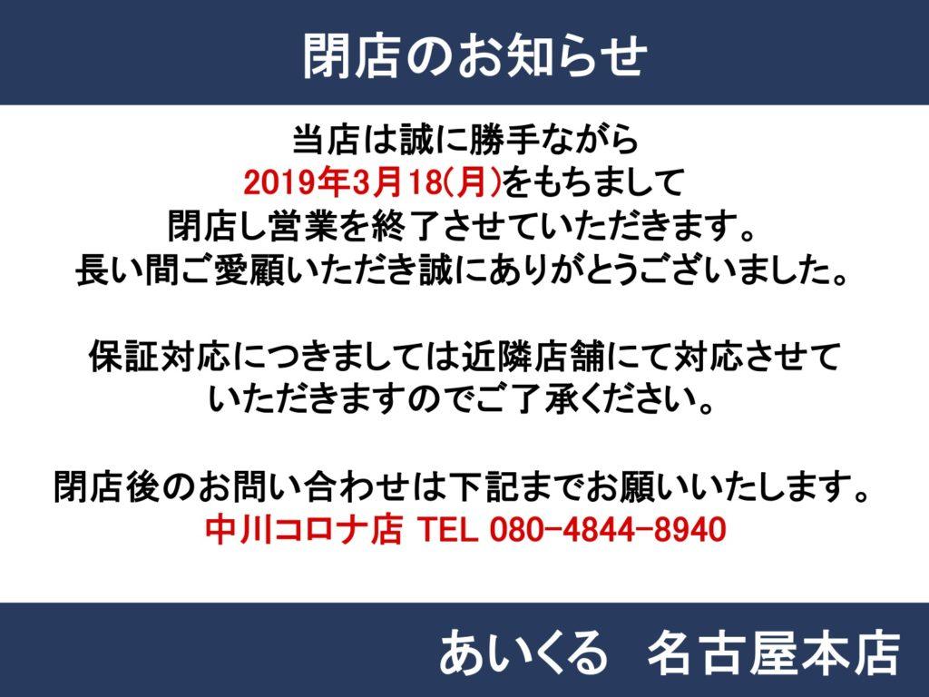 名古屋本店