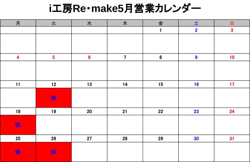 5月小牧カレンダー1-1024x663-1