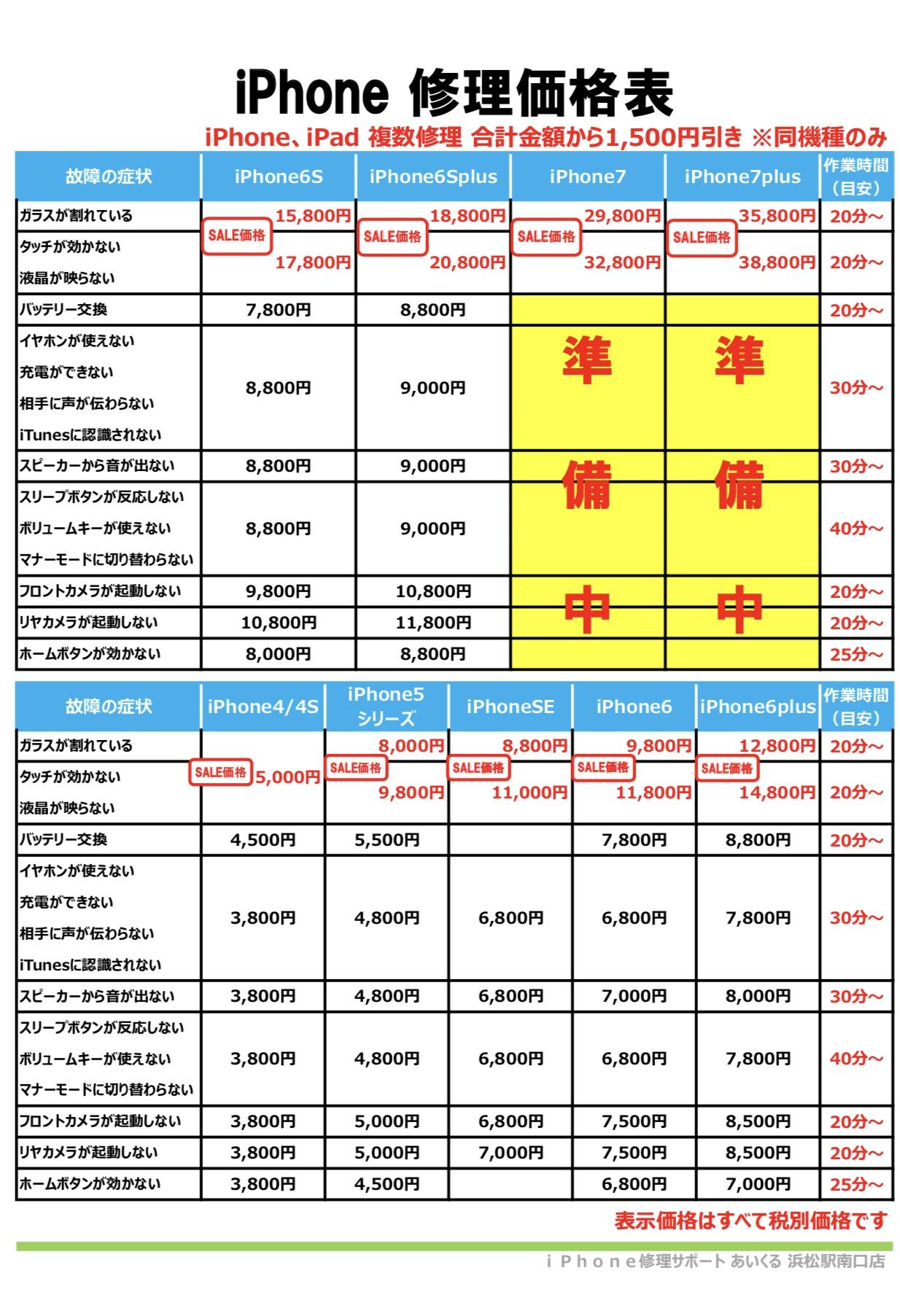 浜松店iPhone修理料金表
