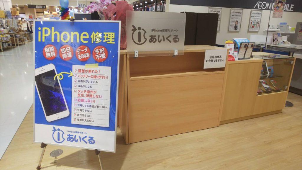 イオン豊田店