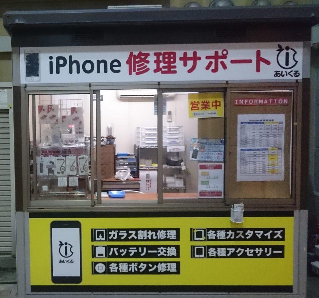 安城コロナ店
