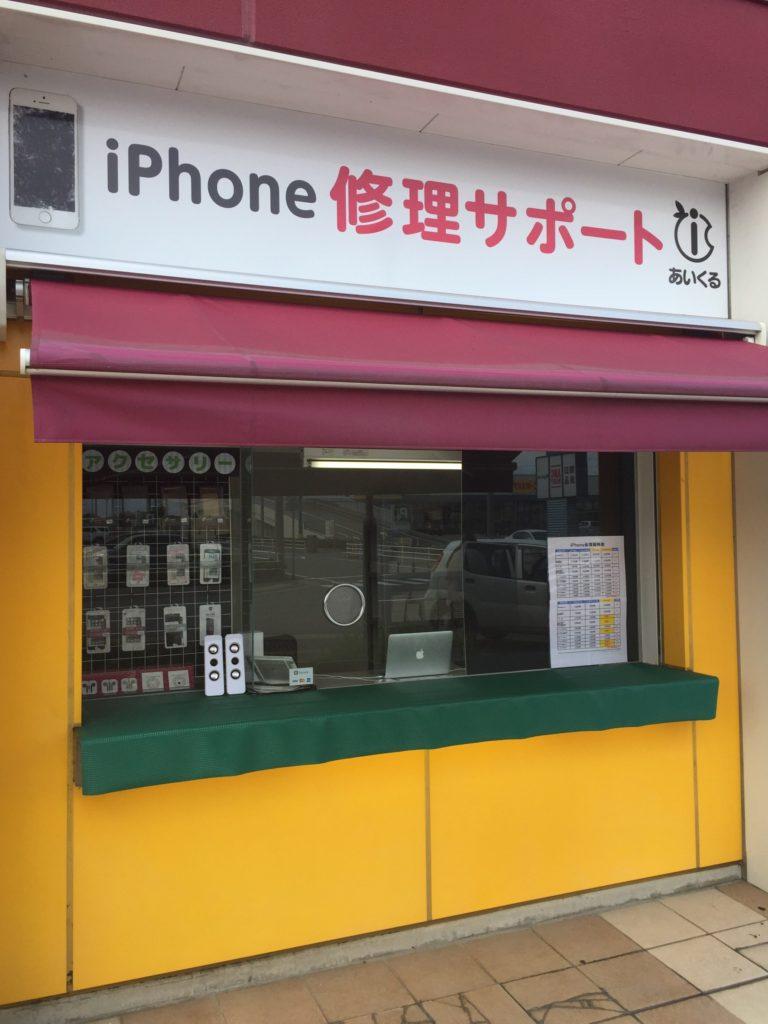金沢コロナ店