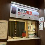 豊川コロナ店