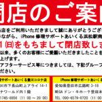 浜松駅南口店