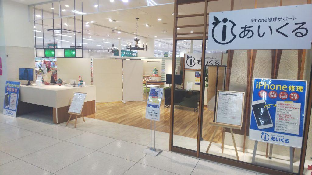 イオン御経塚店